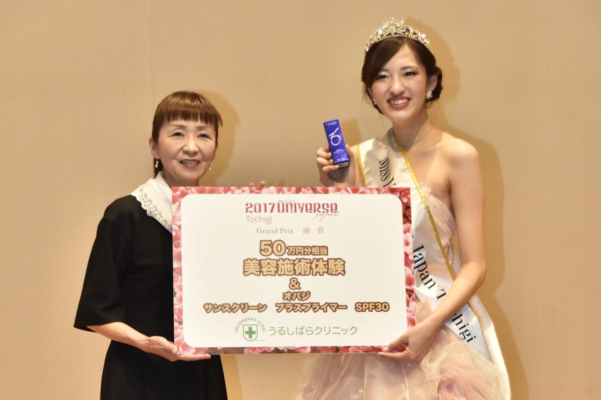 2017ミス・ユニバース・ジャパン栃木大会1