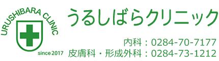 【うるしばらクリニック】足利の内科・皮膚科、形成外科、最新の医療レーザーによる美容診療|栃木県足利市のクリニック
