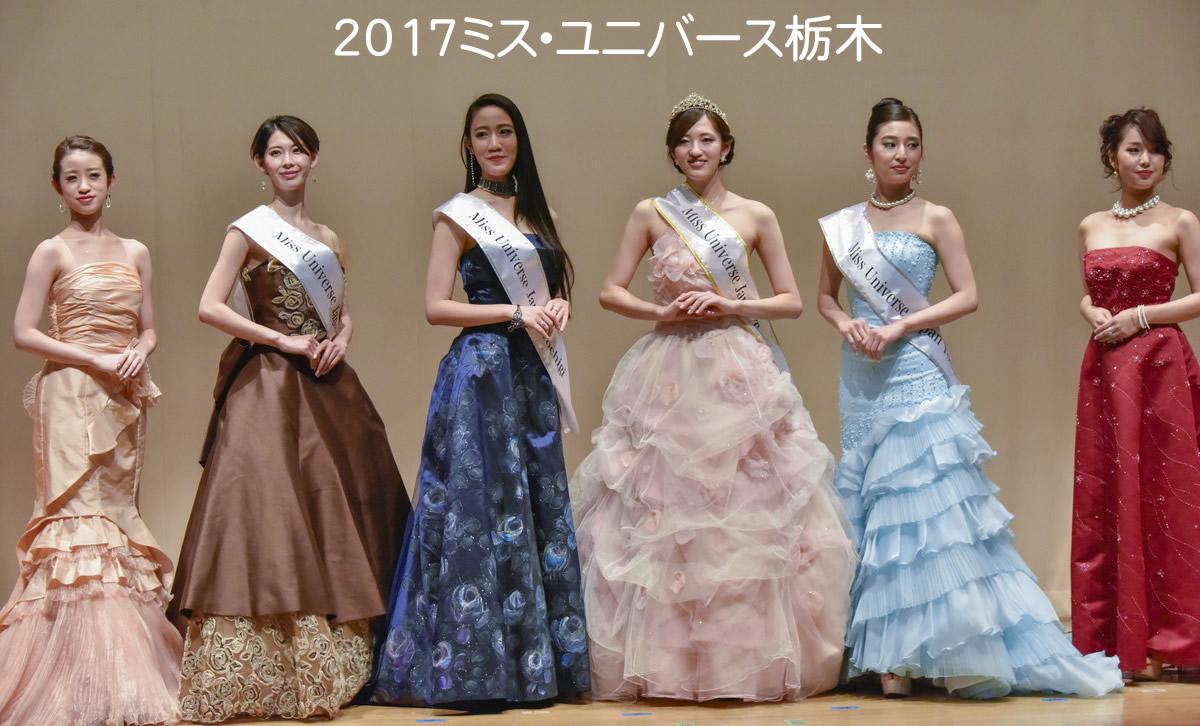 ミス・ユニバース日本代表を決める選考会