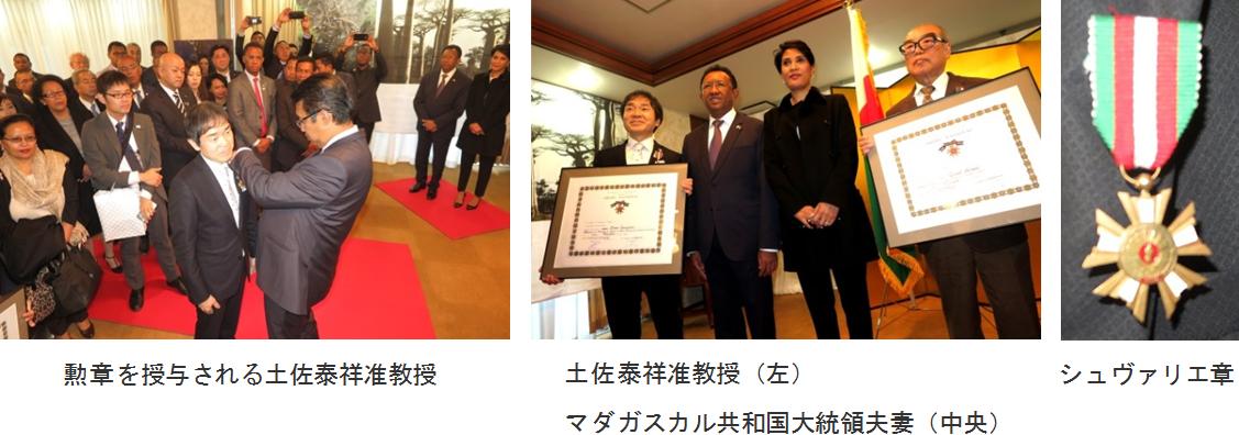 土佐泰祥准教授がマダガスカル共和国の国家勲章シュヴァリエ章を受章